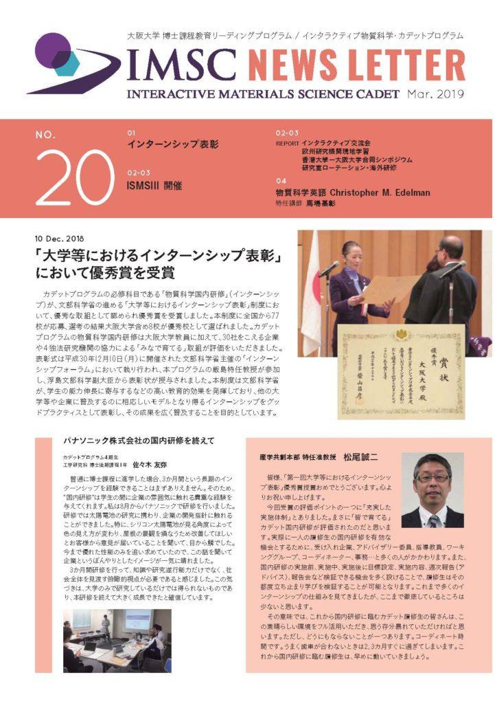 ニューズレター No.20