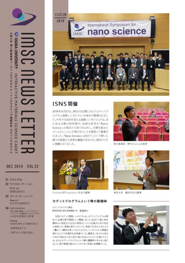 ニューズレター No.22