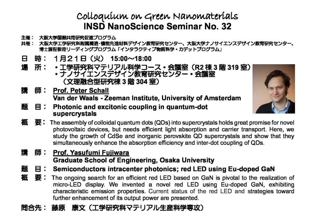 アムステルダム大学・Peter Schall教授、大阪大学・藤原康文教授による特別講義が開催されます