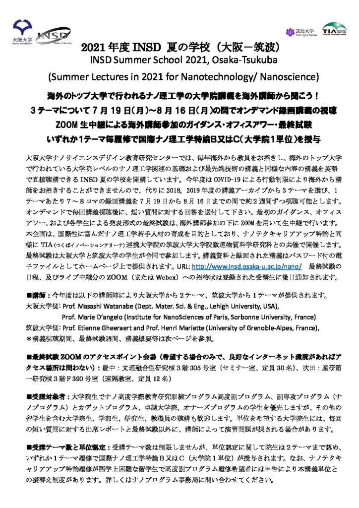 2021年度 INSD夏の学校(大阪-筑波)が開催されます